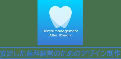 歯科経営のためのWEBデザイン・パンフレットデザイン