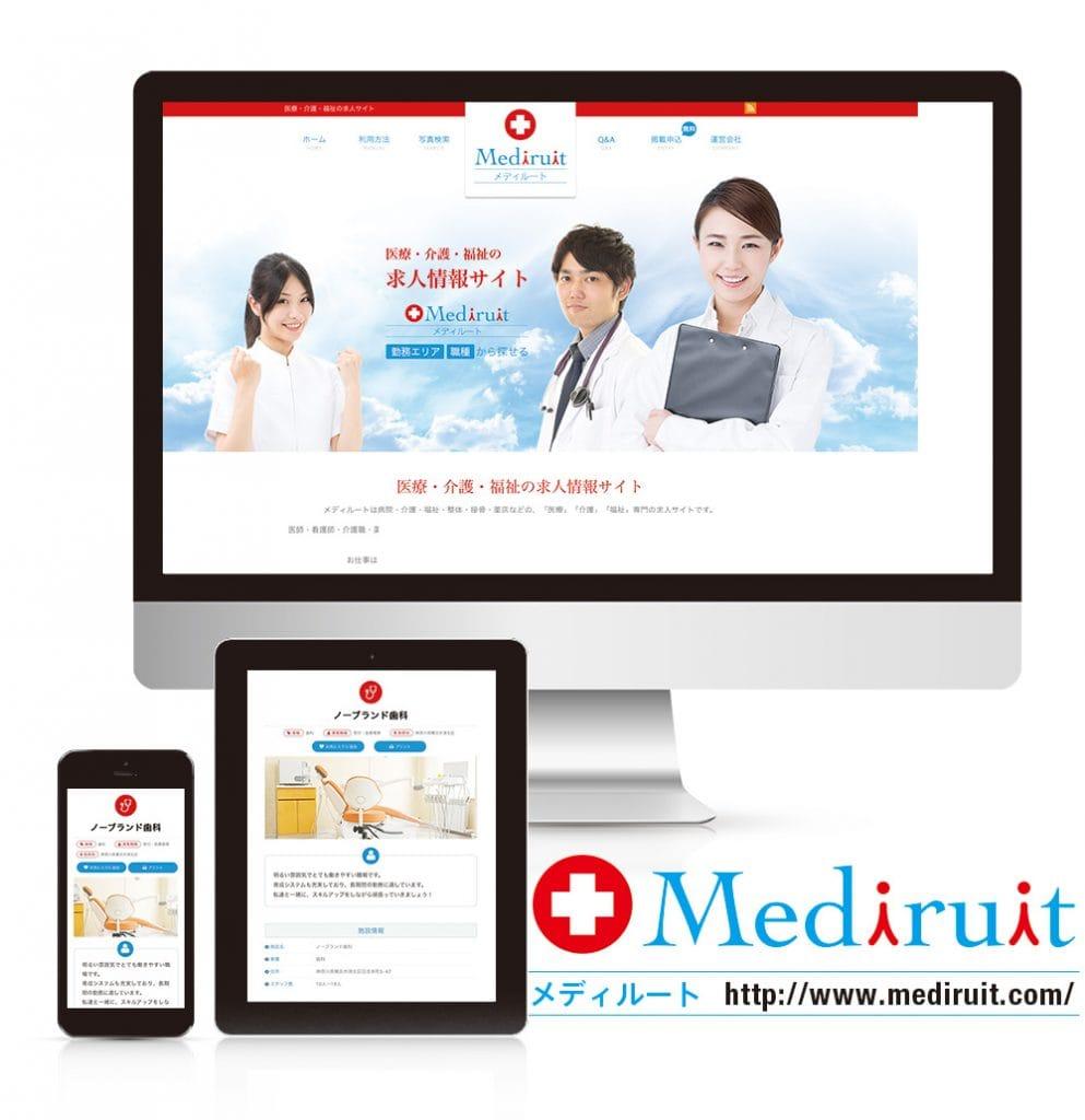 無料掲載の医療系求人サイト【メディルート】